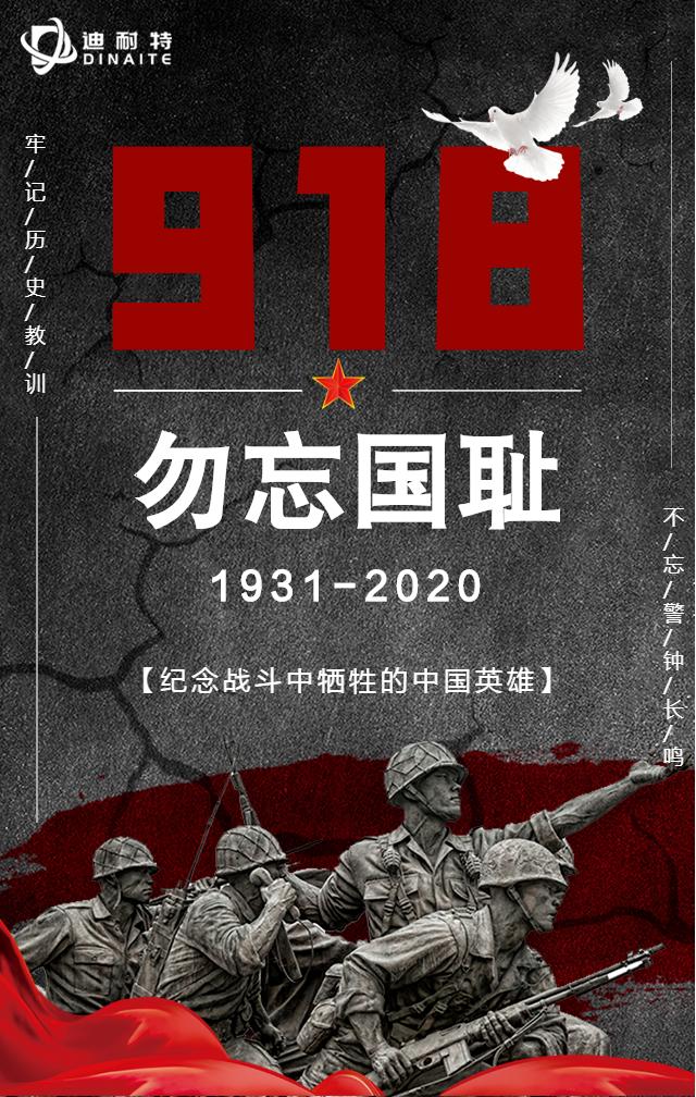 9.18勿忘国耻.png