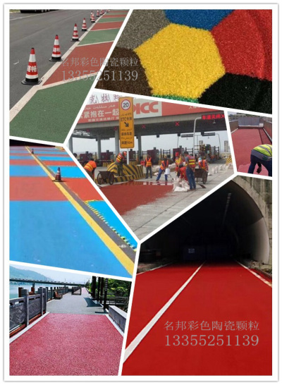 彩色路面应用