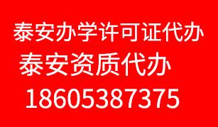办学许可证3.jpg