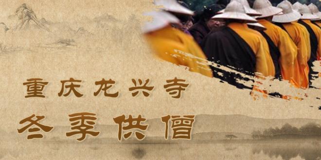 重庆龙兴寺冬季供僧活动开始