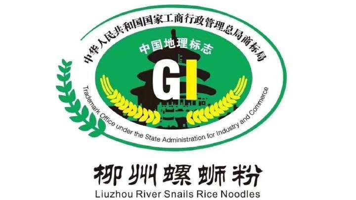 柳州螺蛳粉地理标志