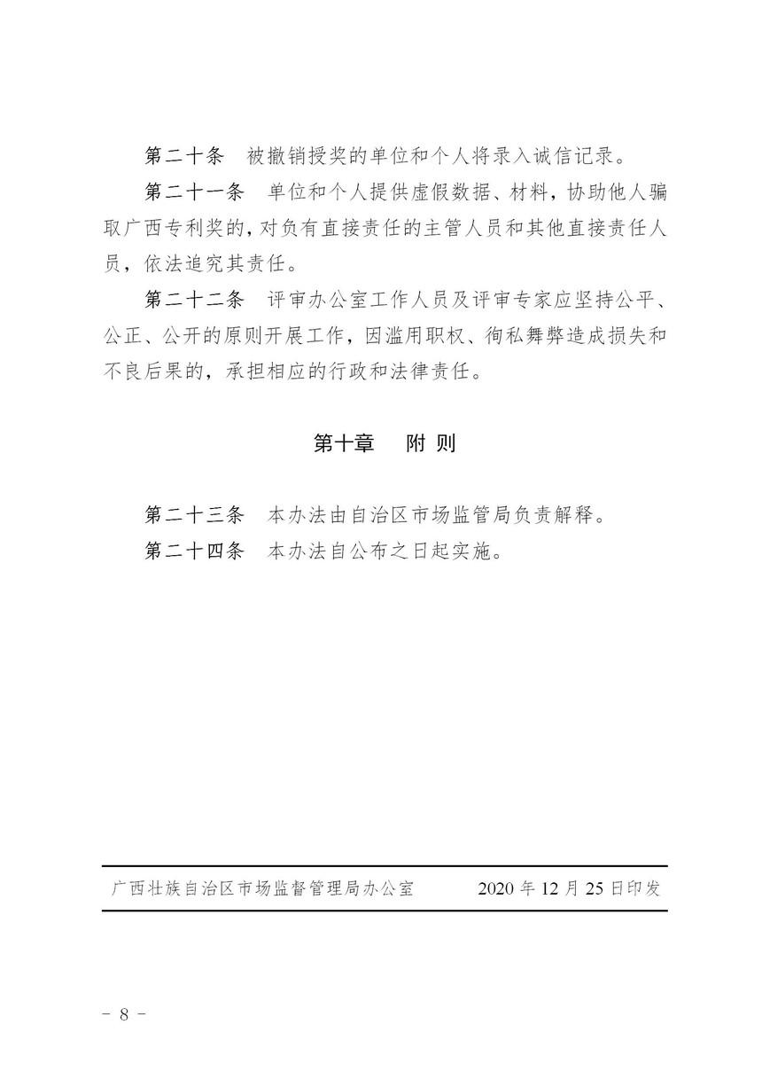 (附件)自治区市场监管局关于印发广西壮族自治区专利奖评奖办法(试行)的通知_08.jpg