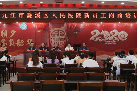 九江市第六人民医院举行2020年新员工岗前培训