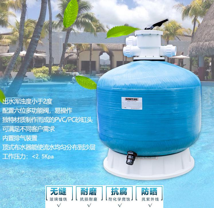 泳池过滤砂缸设备