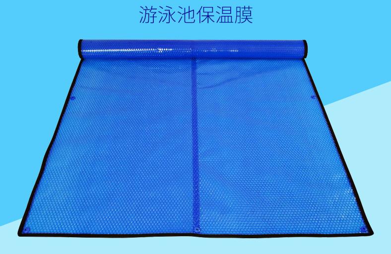 游泳池保温膜
