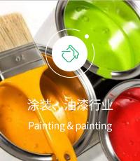 涂料、油漆行业涂装循环水处理,油漆废水处