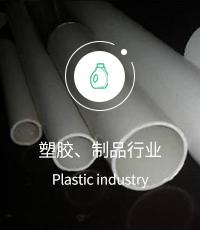 塑胶制品行业油漆废水处理