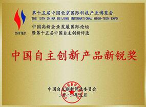 中国自主创新产品新锐奖