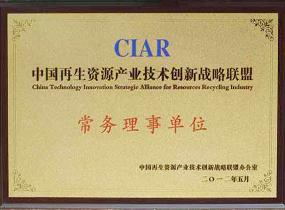 中国再生资源产业技术创新战略联盟