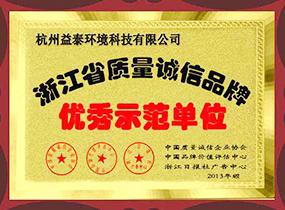浙江省质量诚信品牌优秀示范单位