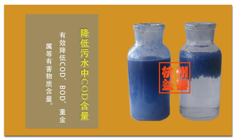 漆雾凝聚剂AB剂可以降低污水中cod含量