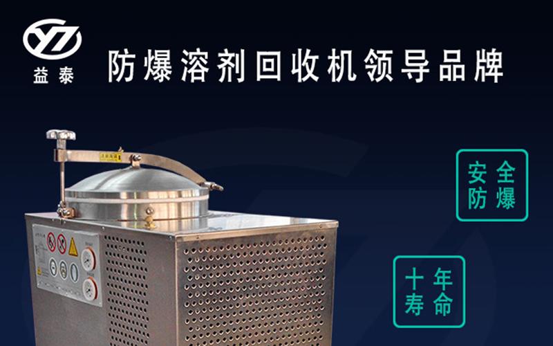 60升防爆型风冷溶剂回收机