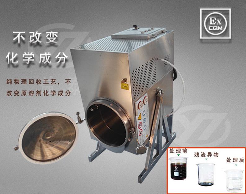 15升防爆型风冷溶剂回收机