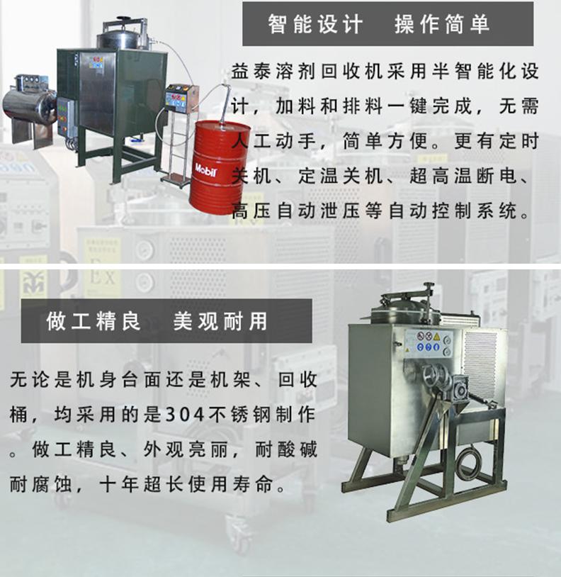 70升防爆型风冷溶剂回收机