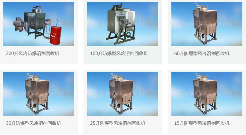 优质防爆溶剂回收机