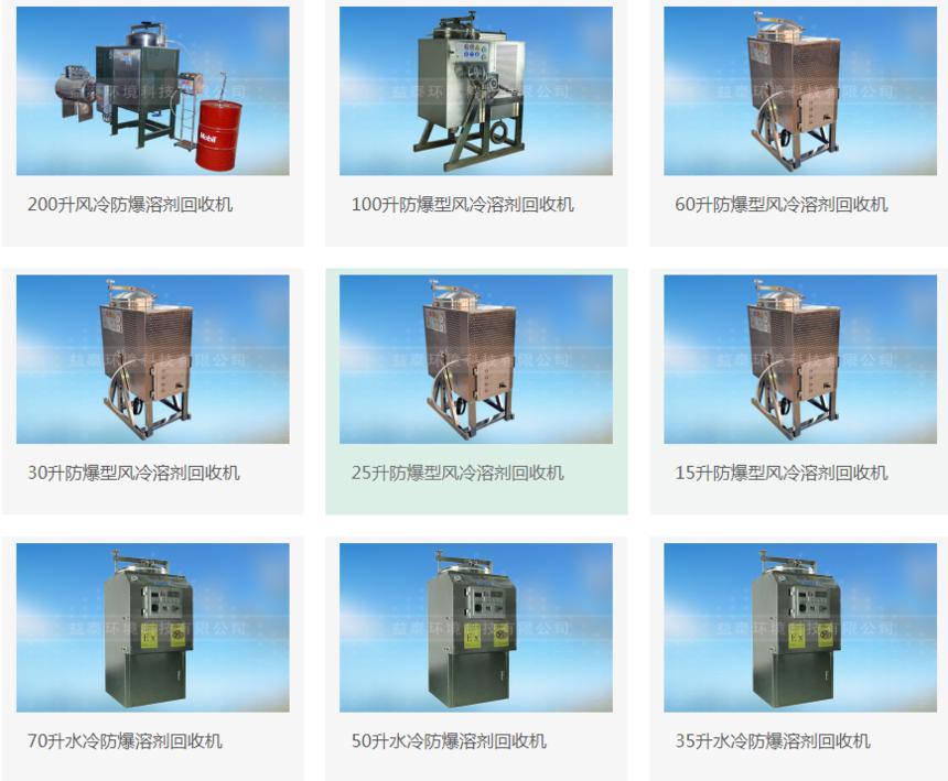溶剂回收机品牌