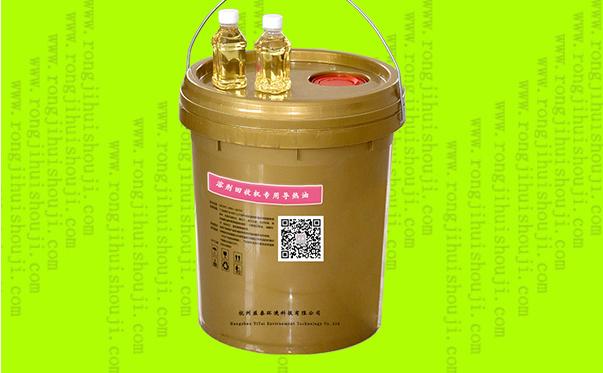 溶剂回收机导热油
