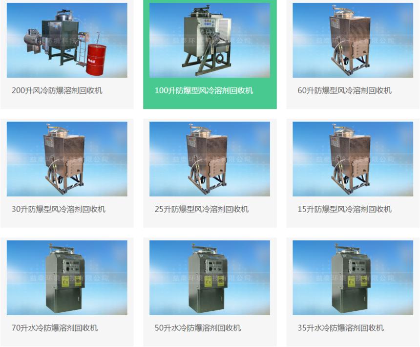 溶剂回收机型号