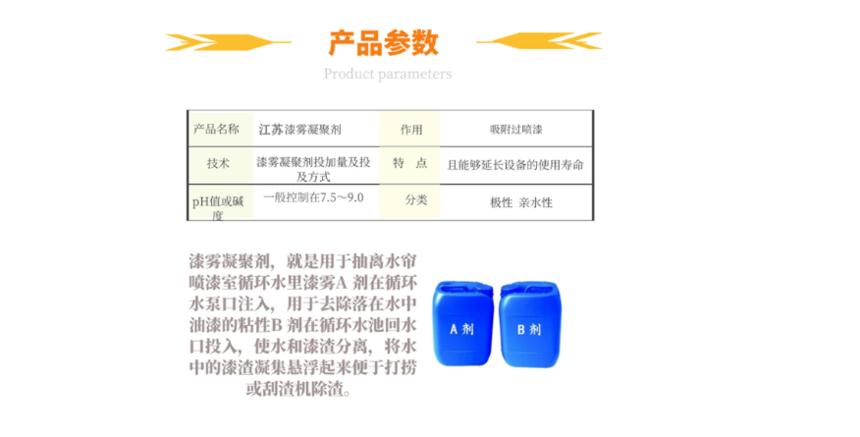 江苏漆雾凝聚剂产品参数