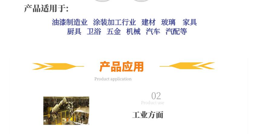 江苏漆雾凝聚剂产品应用