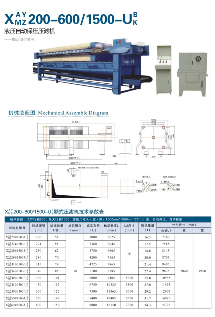 液壓自動保壓壓濾機5-02.jpg