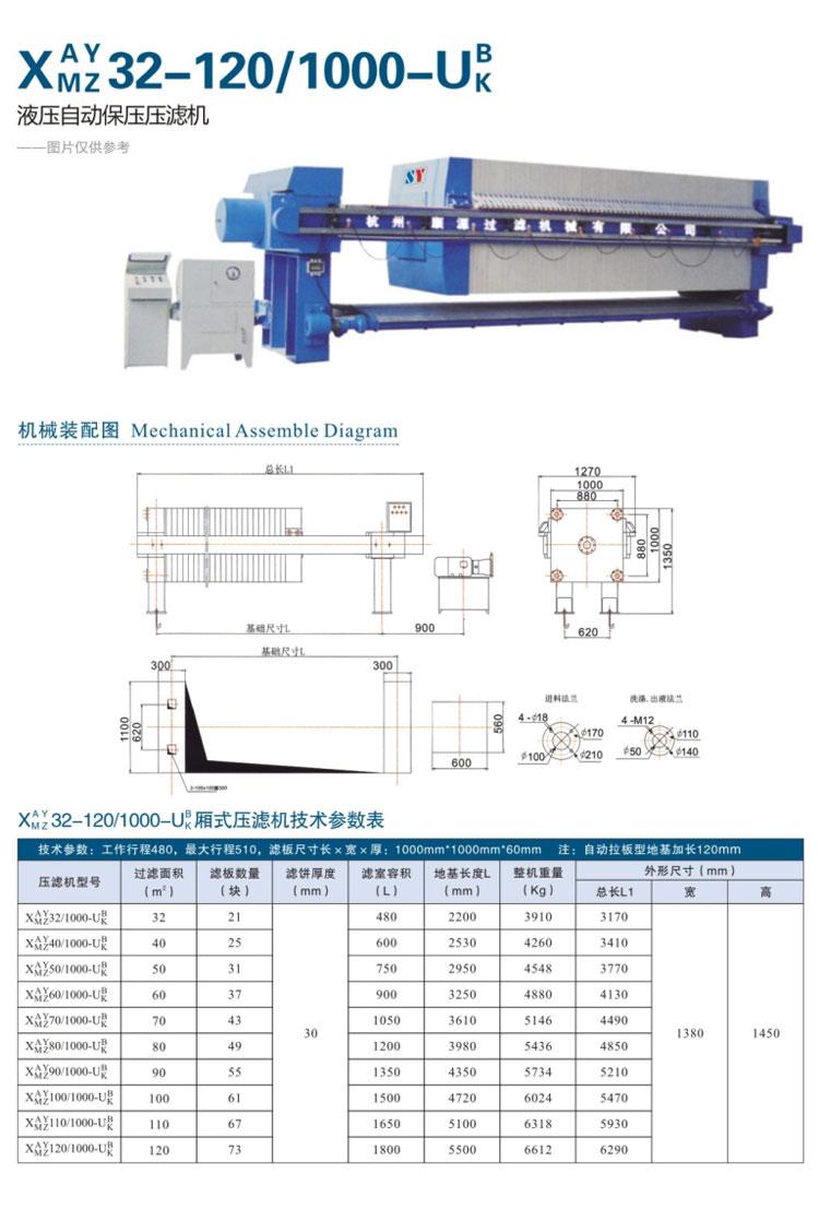 液壓自動保壓壓濾機3-02.jpg