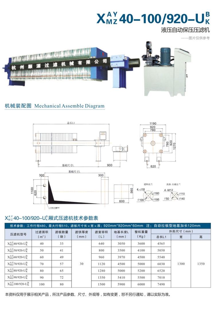 液壓自動保壓壓濾機2-02.jpg