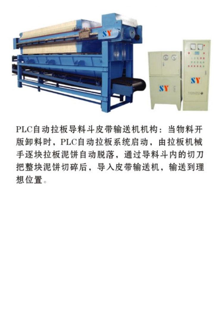自動拉板皮帶輸送壓濾機3-02.jpg