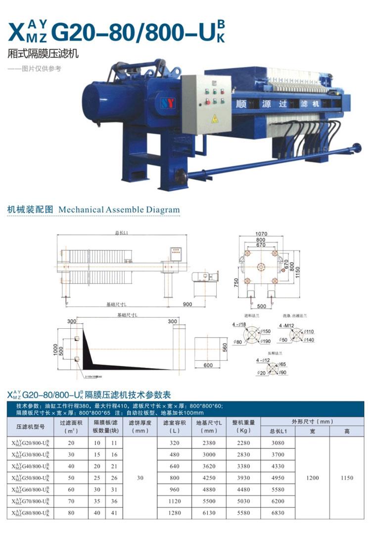 廂式隔膜壓濾機1-02.jpg