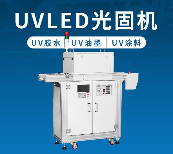 UVLED光固化机