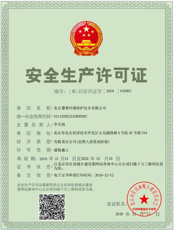 安全生產許可證.png
