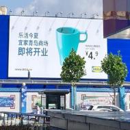 外墻廣告牌