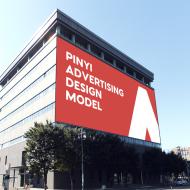 樓體廣告牌