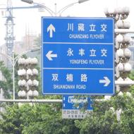 交通道路指示牌