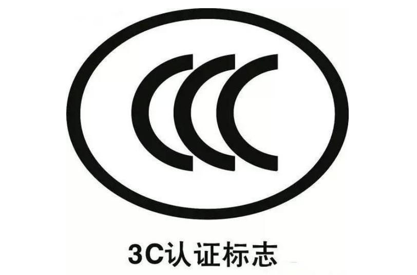 3C認證標識