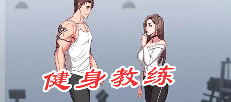 健身教练漫画