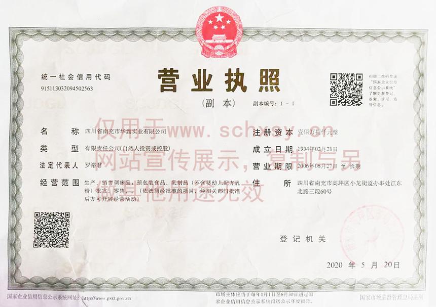 华鑫实业新营业执照水印版.jpg