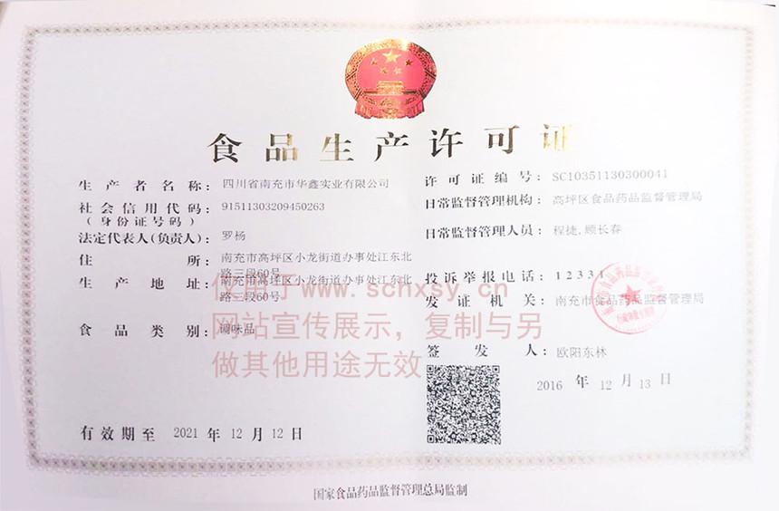 食品生产许可证2.jpg
