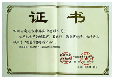 2001年9月15日至2002年9月14日质量信誉跟踪产品.jpg