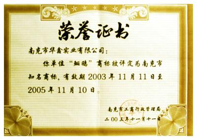 2003年11月11日至2005年11月10日南充市知名商标.jpg