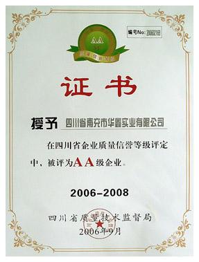 2006-2008AA级企业.jpg