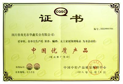 CQGC中国优质产品(2008年1月至2009年5月).jpg