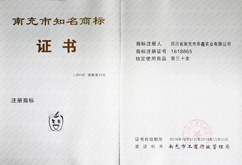 果香 商标获得南充市知名商标(2016.12.21-2018.12.20).jpg