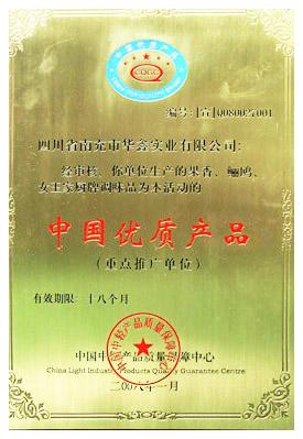 中国优质产品(2008年1月至2009年5月).jpg