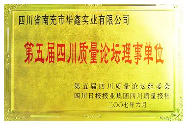 2007年6月第五届四川质量论坛理事单位.jpg