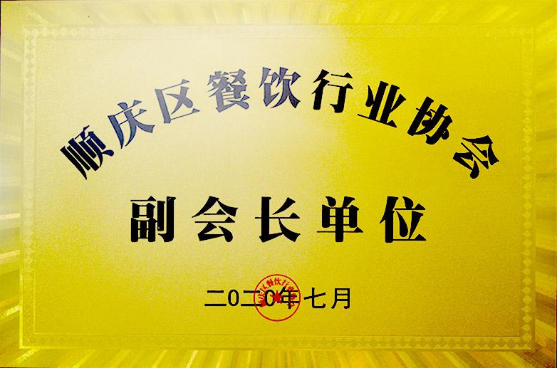 顺庆区餐饮行业协会副会长单位二0二0年七月.jpg