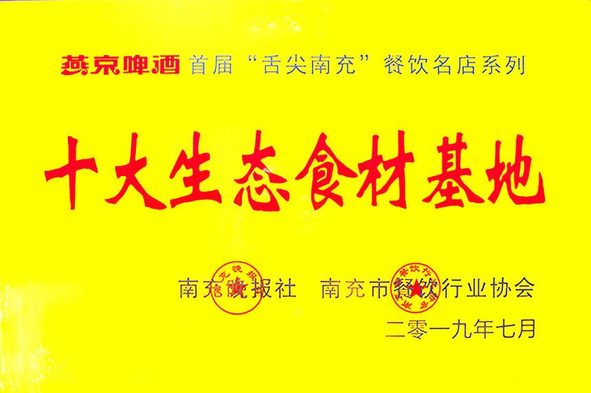 """燕京啤酒首届""""舌尖南充""""餐饮名店系列十大生态食材基地.jpg"""