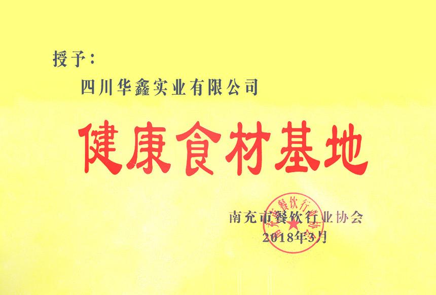 南充市餐饮行业协会授予华鑫实业健康食材基地.jpg