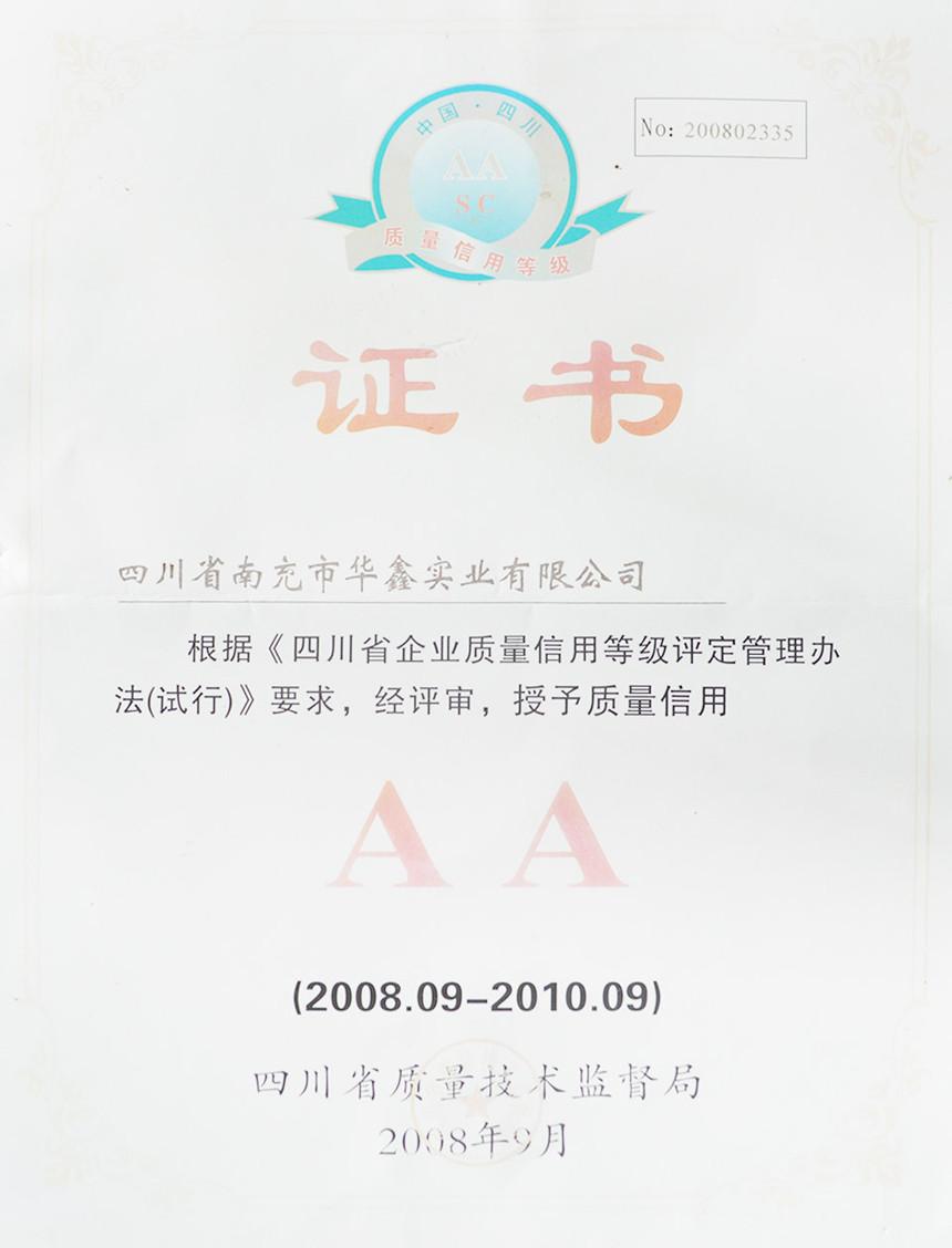 华鑫实业获得2008.09-2010.09AA质量信用等级证书.jpg