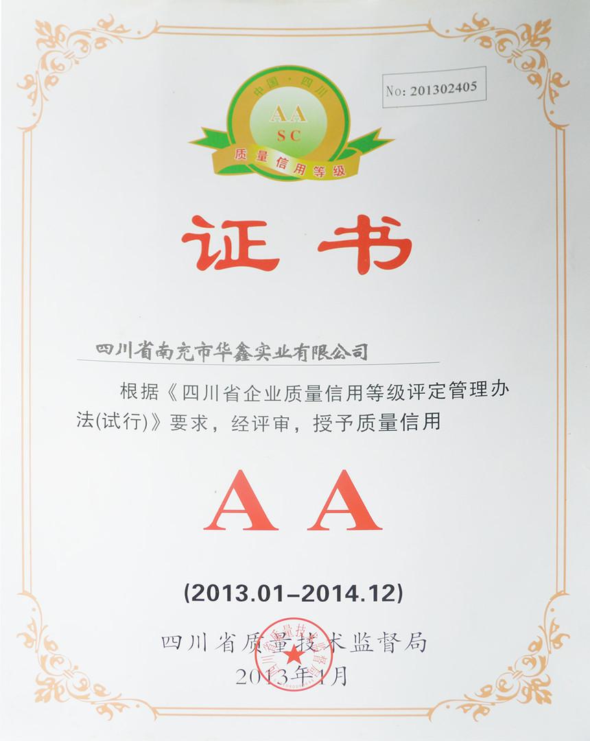 四川省企业质量信用等级AA级企业2013.01-2014.12.jpg